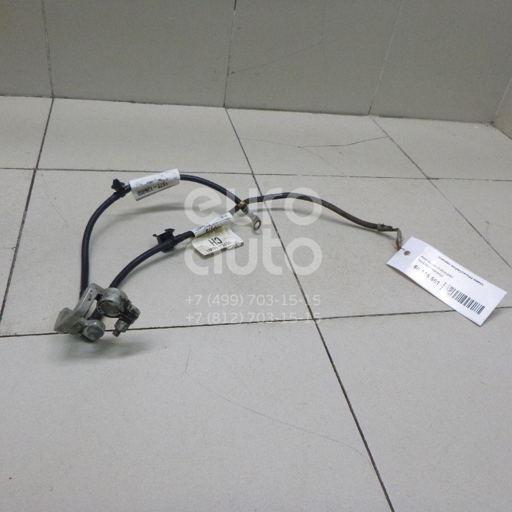 Купить Клемма аккумулятора минус Ford Mondeo III 2000-2007; (1S7T13N850AE)