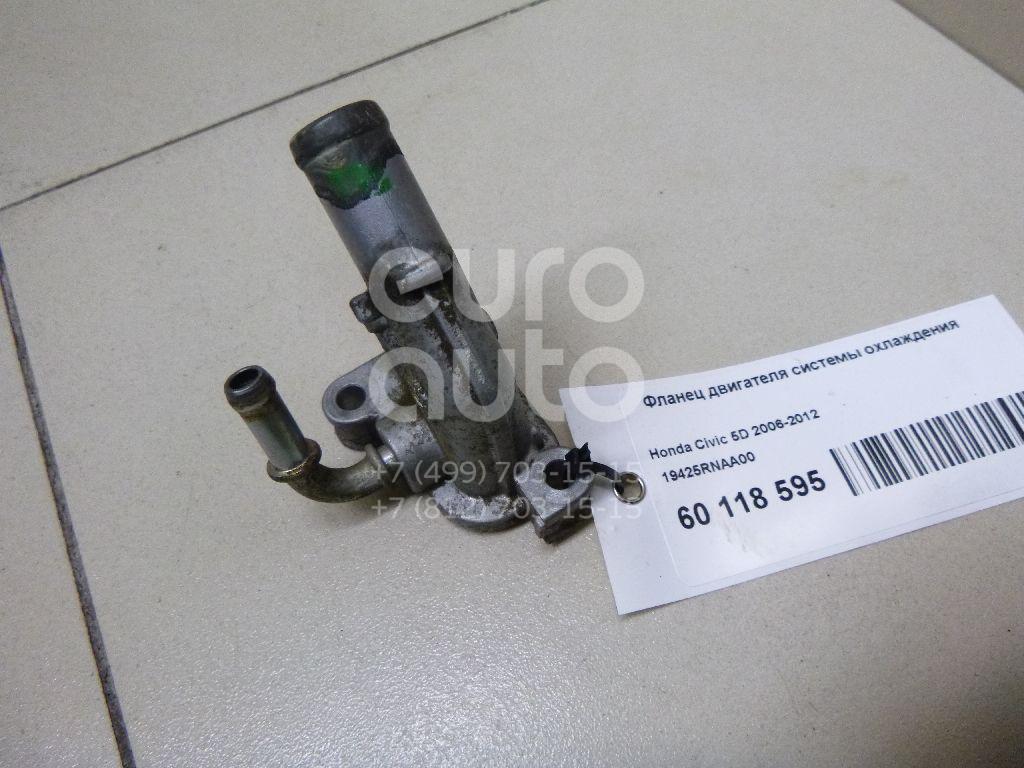 Купить Фланец двигателя системы охлаждения Honda Civic 5D 2006-2012; (19425RNAA00)