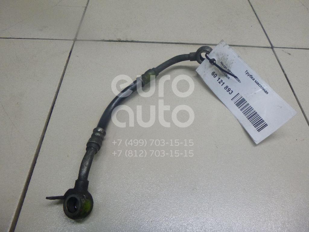 Трубка масляная Nissan NP300 2008-; (14665VK50A)  - купить со скидкой
