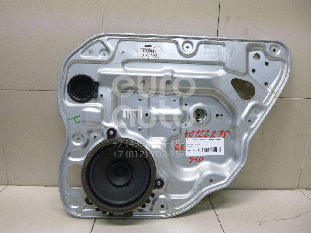 Купить Стеклоподъемник электр. задний правый Volvo S40 2004-2012; (31253516)