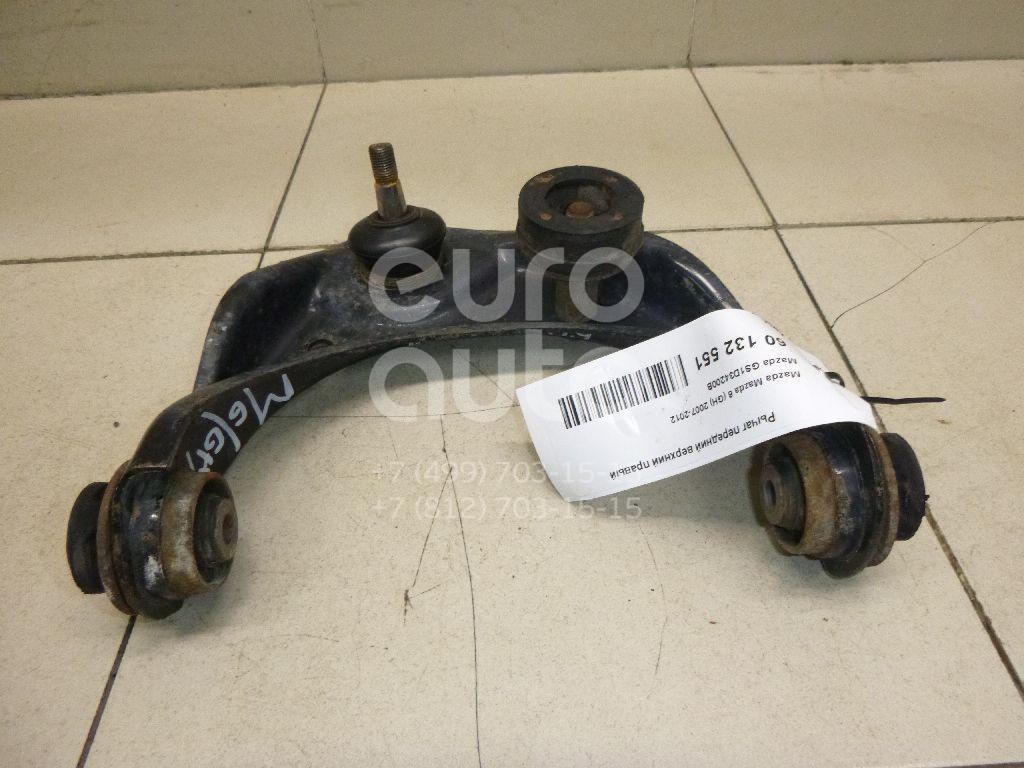 Купить Рычаг передний верхний правый Mazda Mazda 6 (GH) 2007-2012; (GS1D34200B)