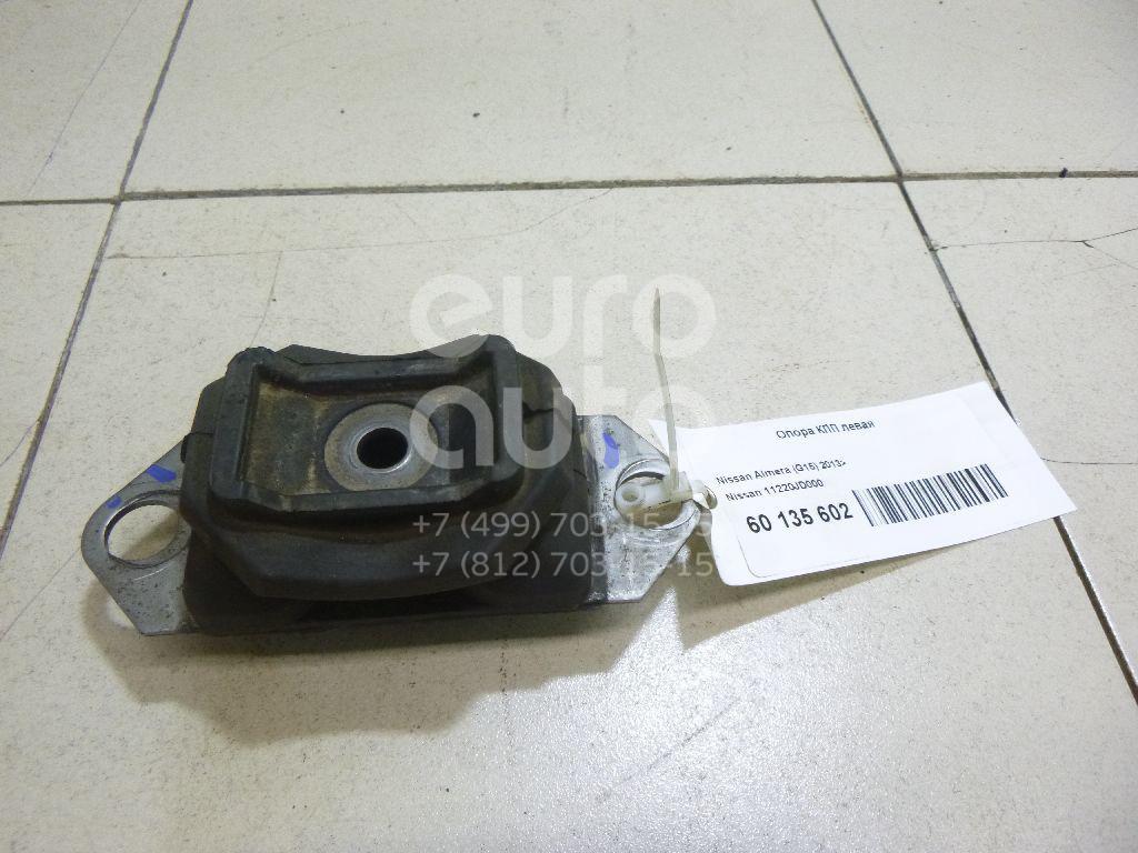 Купить Опора КПП левая Nissan Almera (G15) 2013-; (11220JD000)