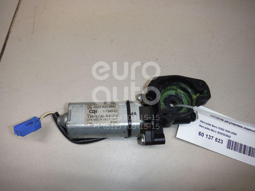 Купить Моторчик регулировки сиденья Mercedes Benz W203 2000-2006; (2038203642)