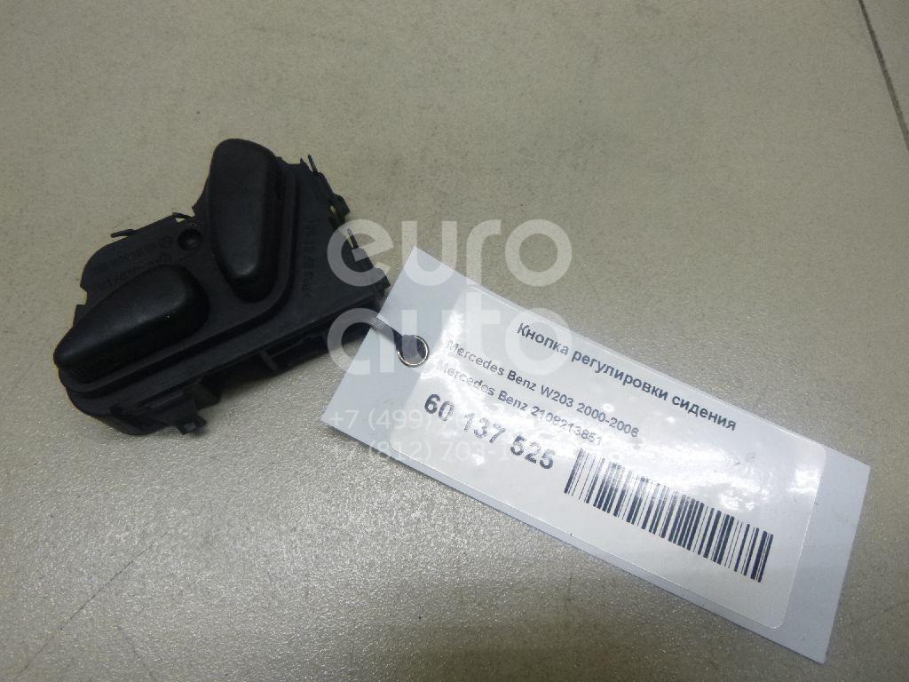 Купить Кнопка регулировки сиденья Mercedes Benz W203 2000-2006; (2108213851)