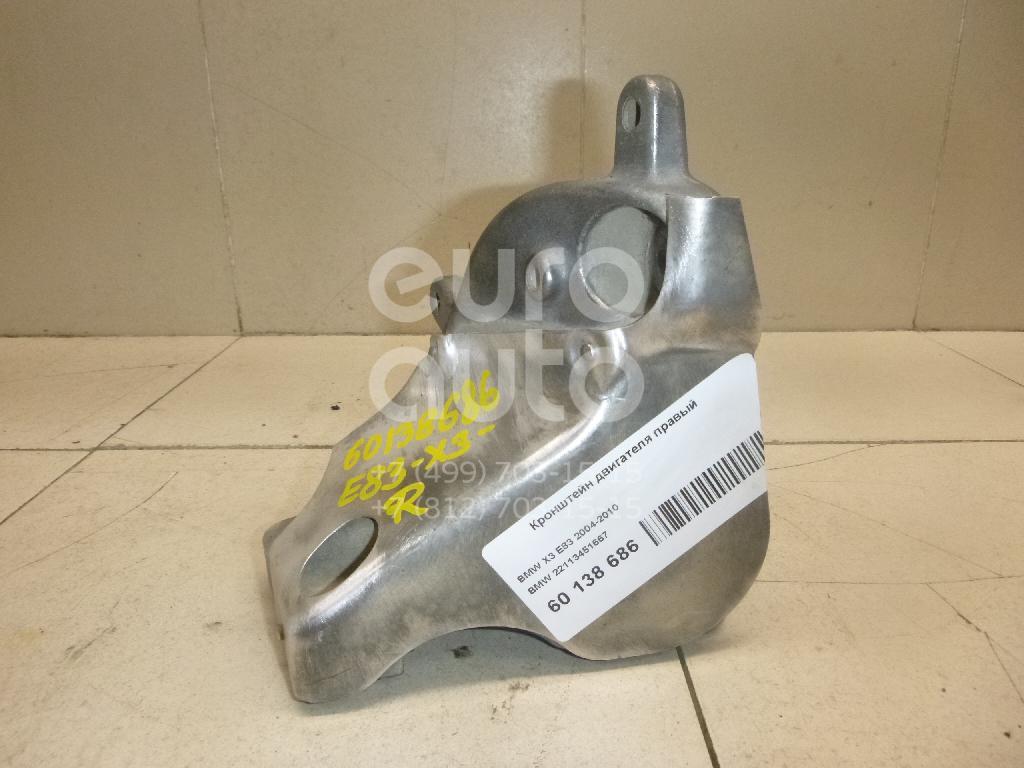 Купить Кронштейн двигателя правый BMW X3 E83 2004-2010; (22113451667)