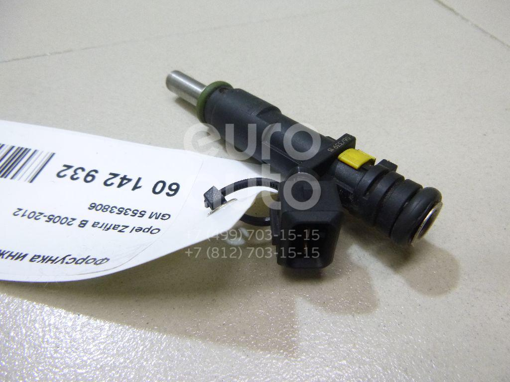 Купить Форсунка инжекторная электрическая Opel Zafira B 2005-2012; (55353806)