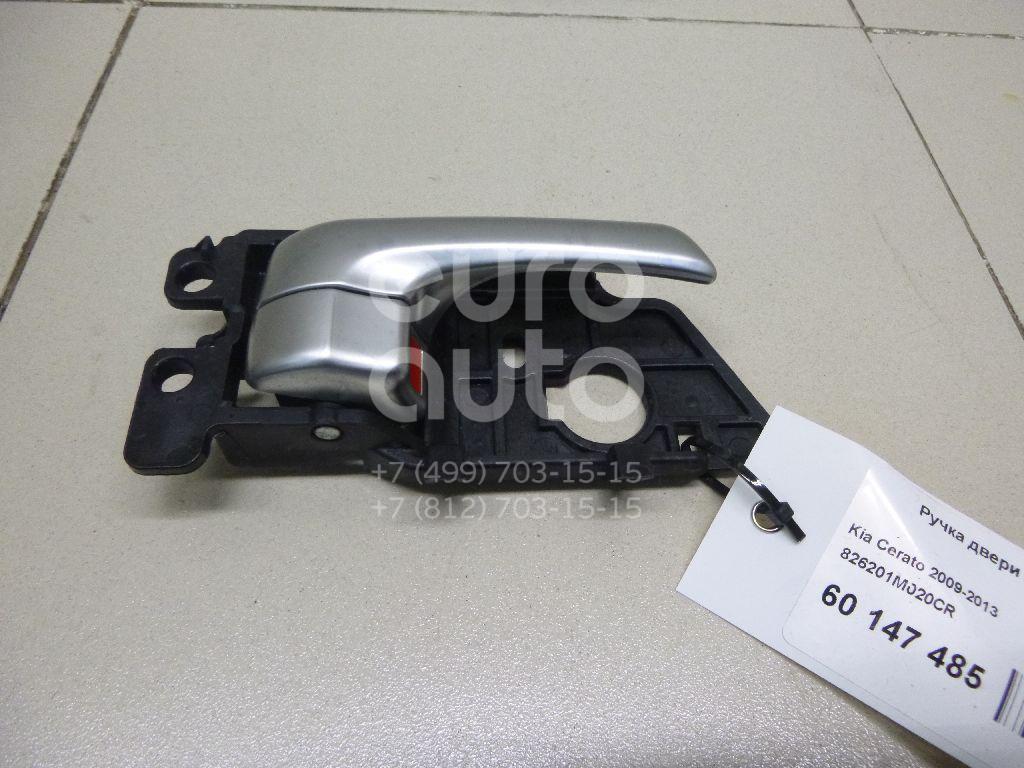 Ручка двери внутренняя правая Kia Cerato 2009-2013; (826201M020CR)  - купить со скидкой