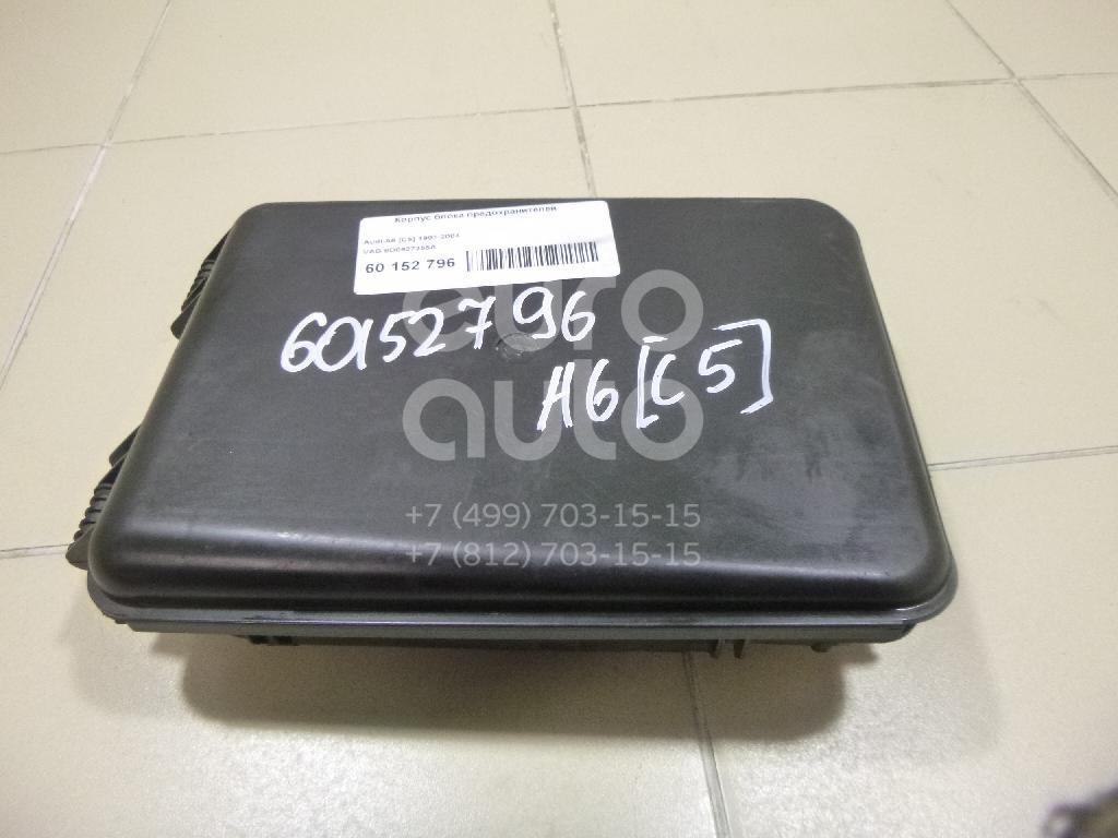 Купить Корпус блока предохранителей Audi A6 [C5] 1997-2004; (8D0927355A)