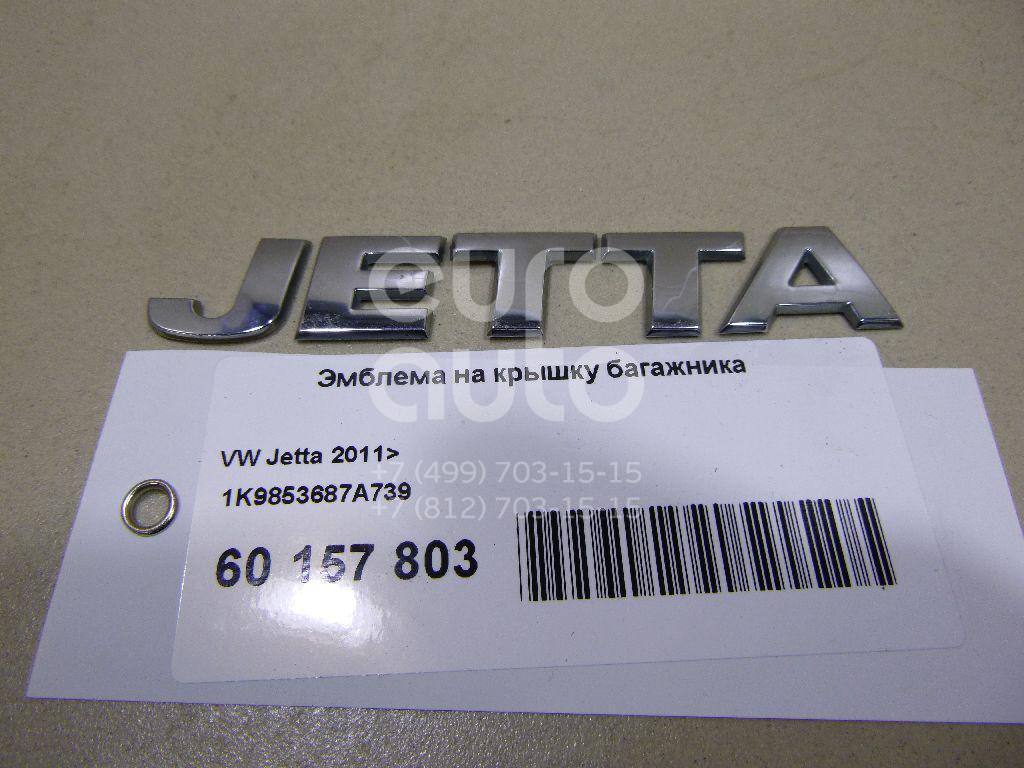 Купить Эмблема на крышку багажника VW Jetta 2011-; (1K9853687A739)