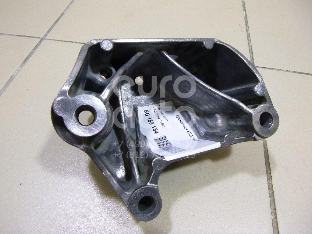 Купить Кронштейн КПП левый VW Jetta 2011-; (1K0199117AH)