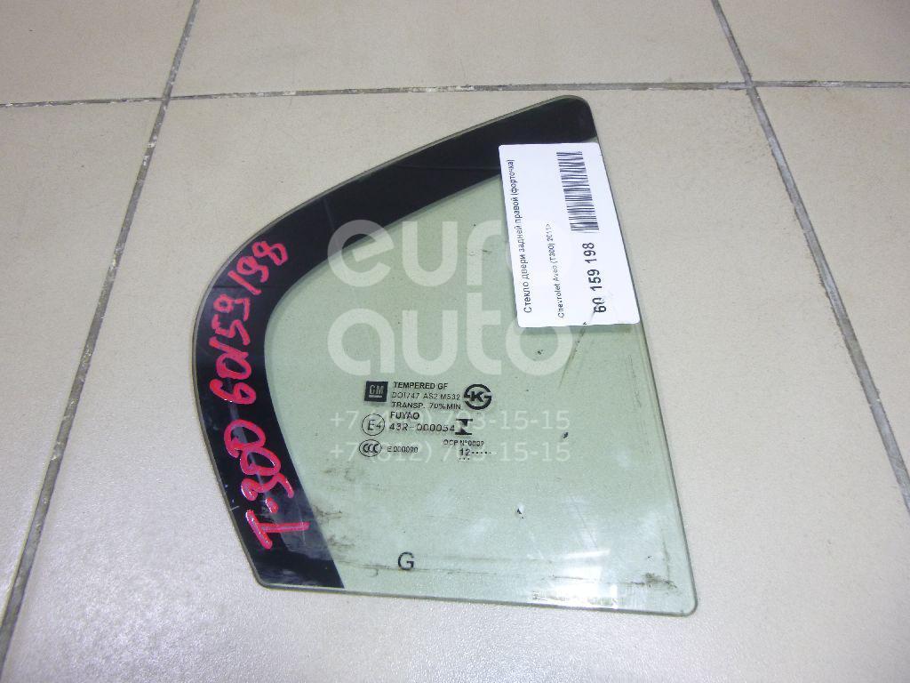 Купить Стекло двери задней правой (форточка) Chevrolet Aveo (T300) 2011-; (95301309)
