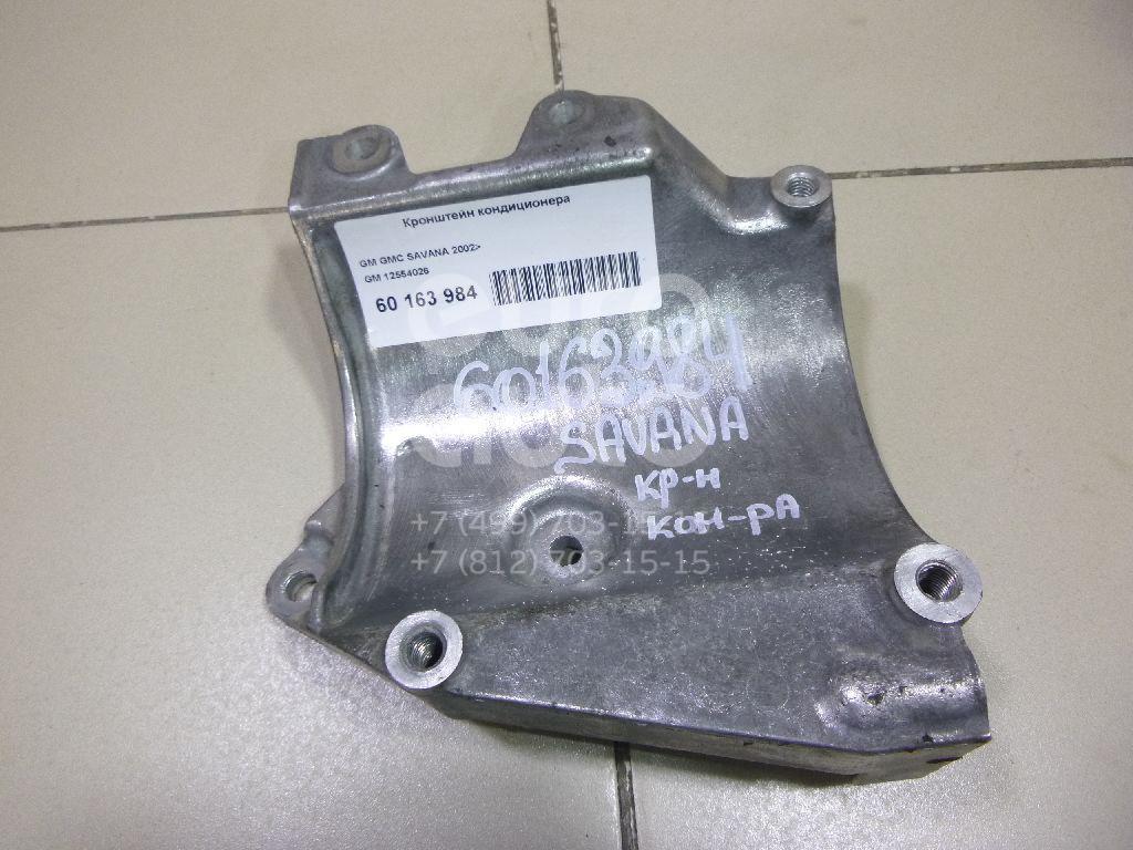 Купить Кронштейн кондиционера GM GMC SAVANA 2002-; (12554026)