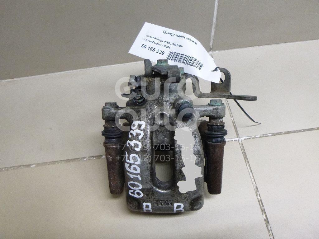 Купить Суппорт задний правый Citroen Berlingo (NEW) (B9) 2008-; (4402F6)