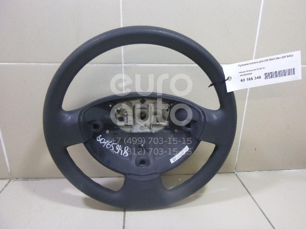 Купить Рулевое колесо для AIR BAG (без AIR BAG) Nissan Almera (G15) 2013-; (4840000Q0B)