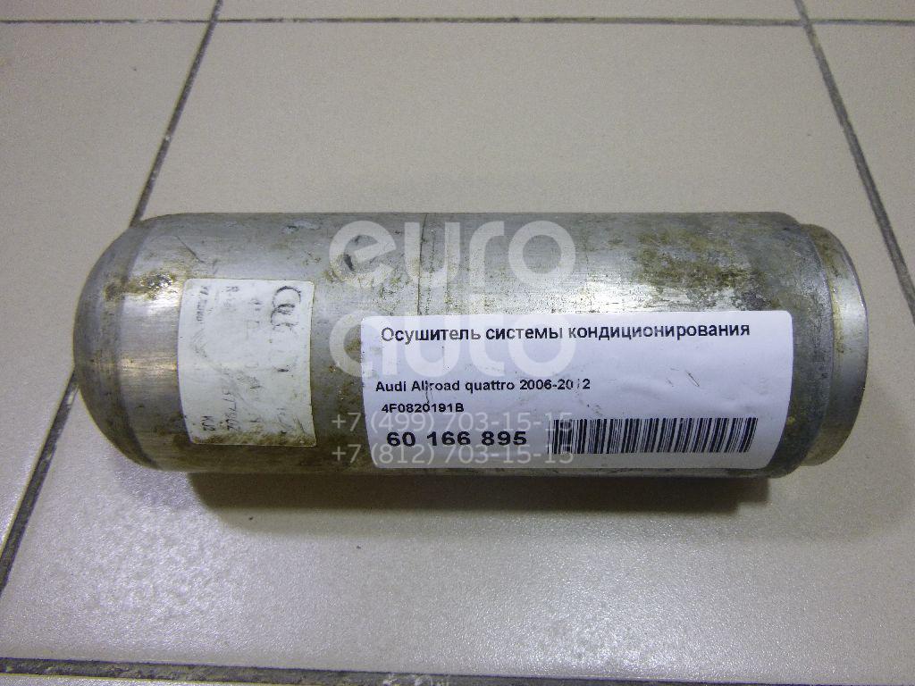 Купить Осушитель системы кондиционирования Audi Allroad quattro 2006-2012; (4F0820191B)