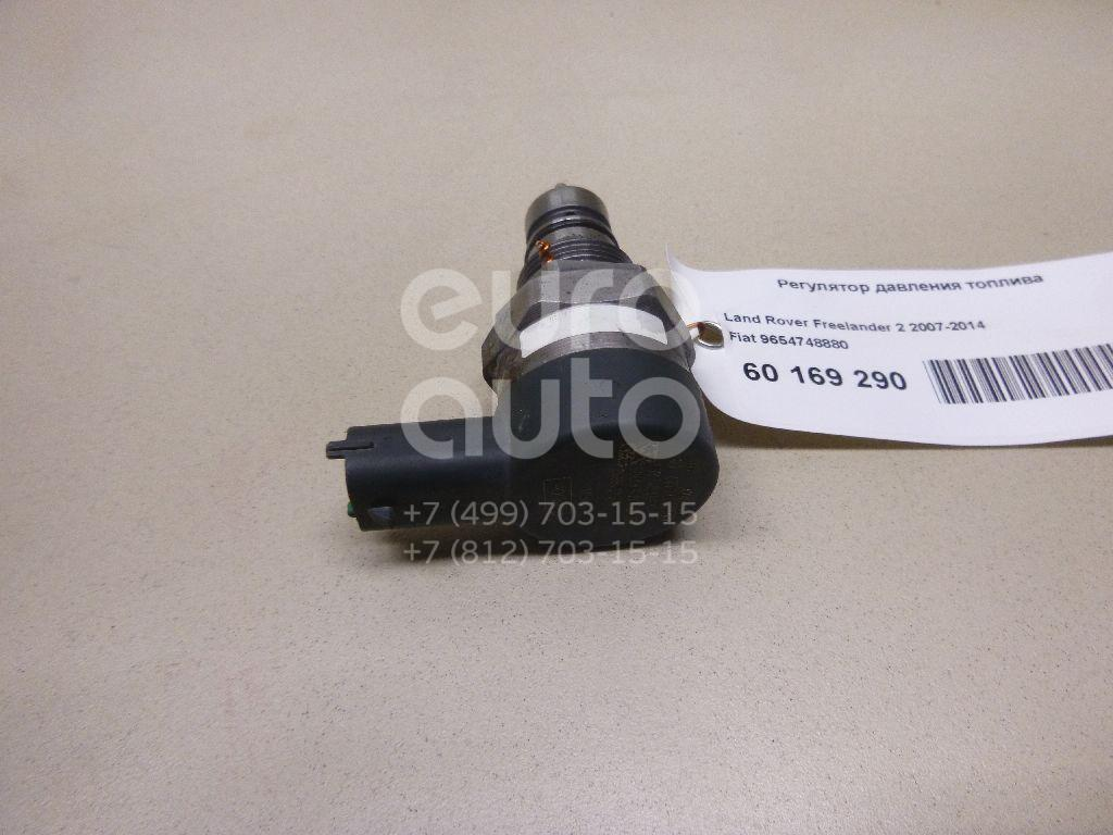 Купить Регулятор давления топлива Land Rover Freelander 2 2007-2014; (9654748880)