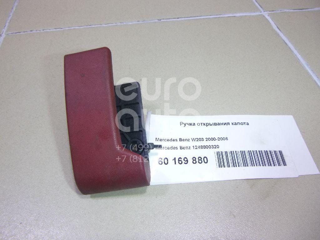 Купить Ручка открывания капота Mercedes Benz W203 2000-2006; (1248800320)