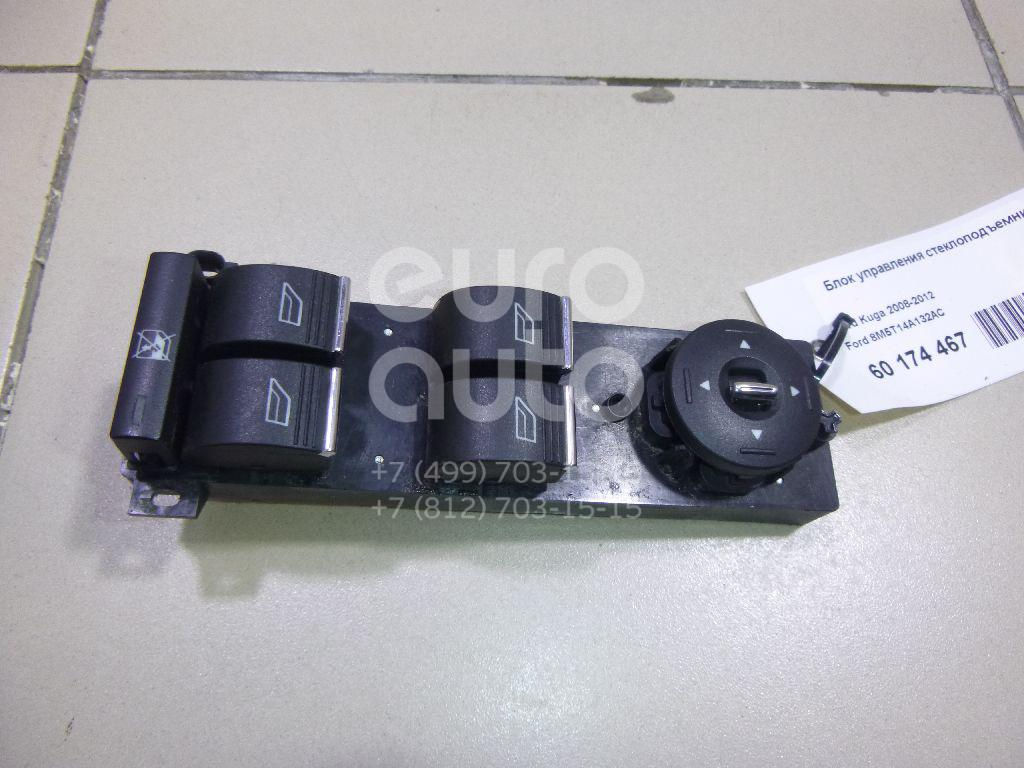 Блок управления стеклоподъемниками Ford Kuga 2008-2012; (8M5T14A132AC)  - купить со скидкой