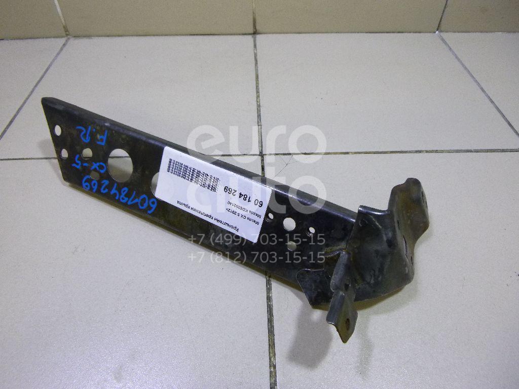 Купить Кронштейн крепления крыла Mazda CX 5 2012-; (KD5352140)