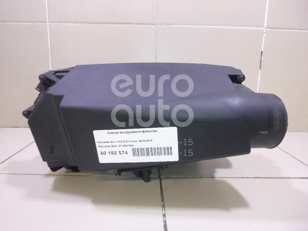 Купить Корпус воздушного фильтра Mercedes Benz W212 E-Klasse 2009-2016; (2710901601)