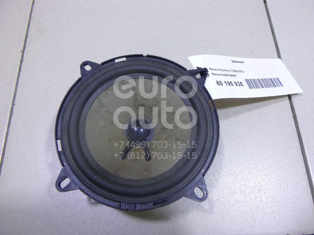 Динамик Renault Symbol II 2008-2012; (8200309487)  - купить со скидкой