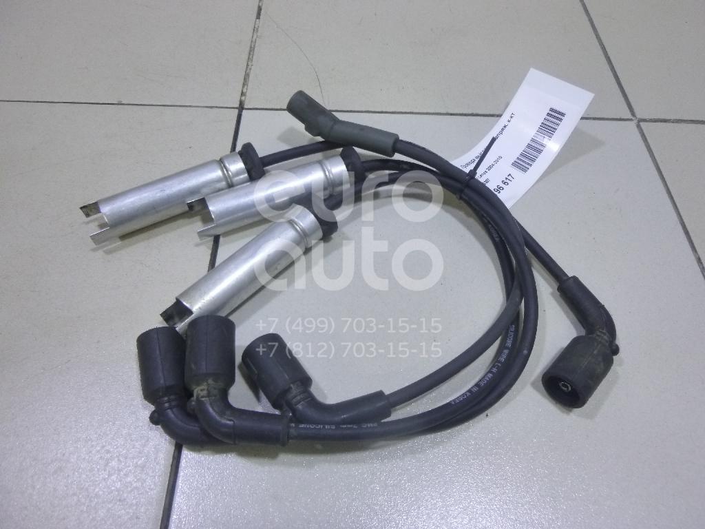 Купить Провода высокого напряж. к-кт Chevrolet Lanos 2004-2010; (96305387)
