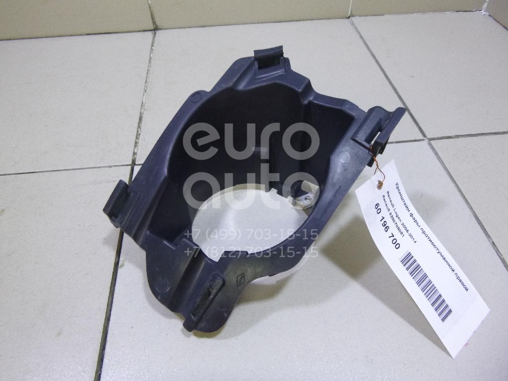 Купить Кронштейн фары противотуманной правой Renault Logan 2005-2014; (8200785081)