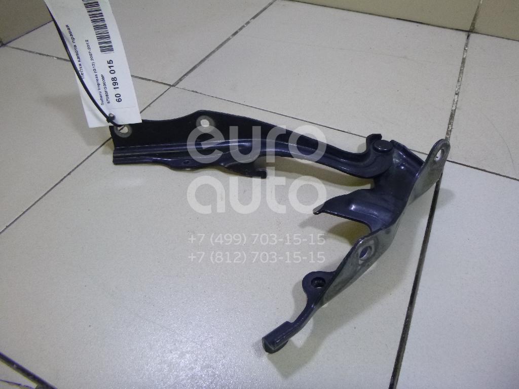 Купить Петля капота правая Subaru Impreza (G12) 2007-2012; (57260FG0009P)