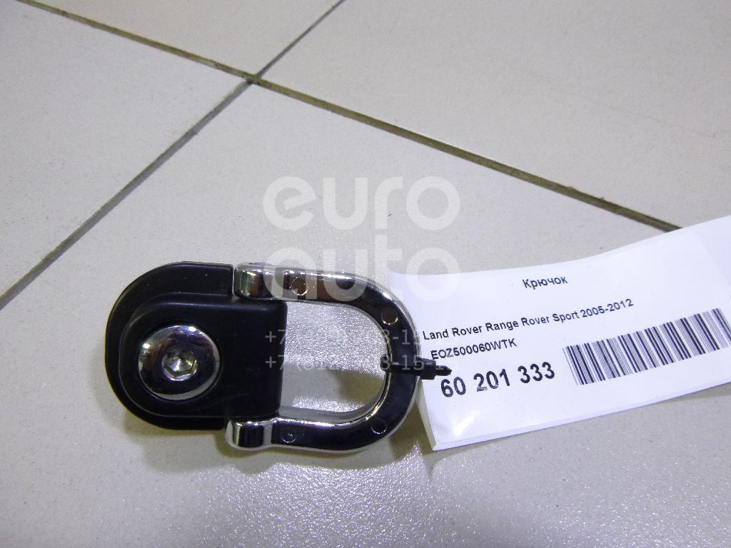 Купить Крючок Land Rover Range Rover Sport 2005-2012; (EOZ500060WTK)