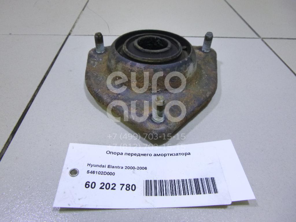 Купить Опора переднего амортизатора Hyundai Elantra 2000-2006; (546102D000)