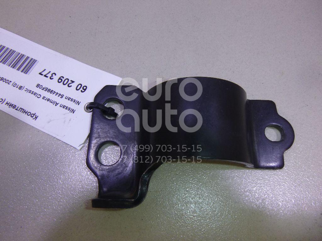 Купить Кронштейн (сопут. товар) Nissan Almera Classic (B10) 2006-2013; (5444995F0B)