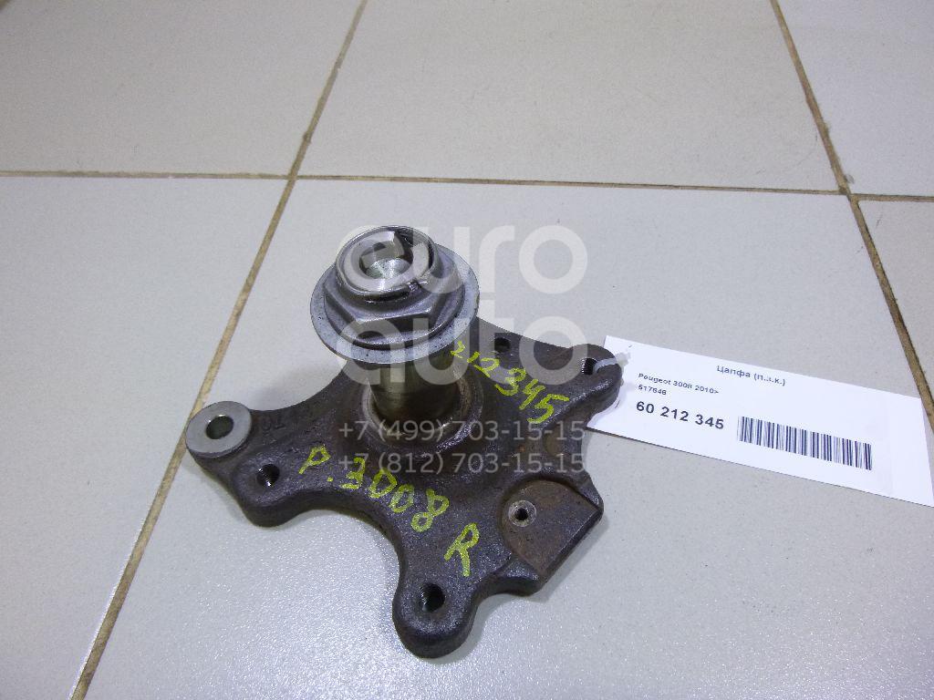 Цапфа (п.з.к.) Peugeot 3008 2010-; (517646)  - купить со скидкой