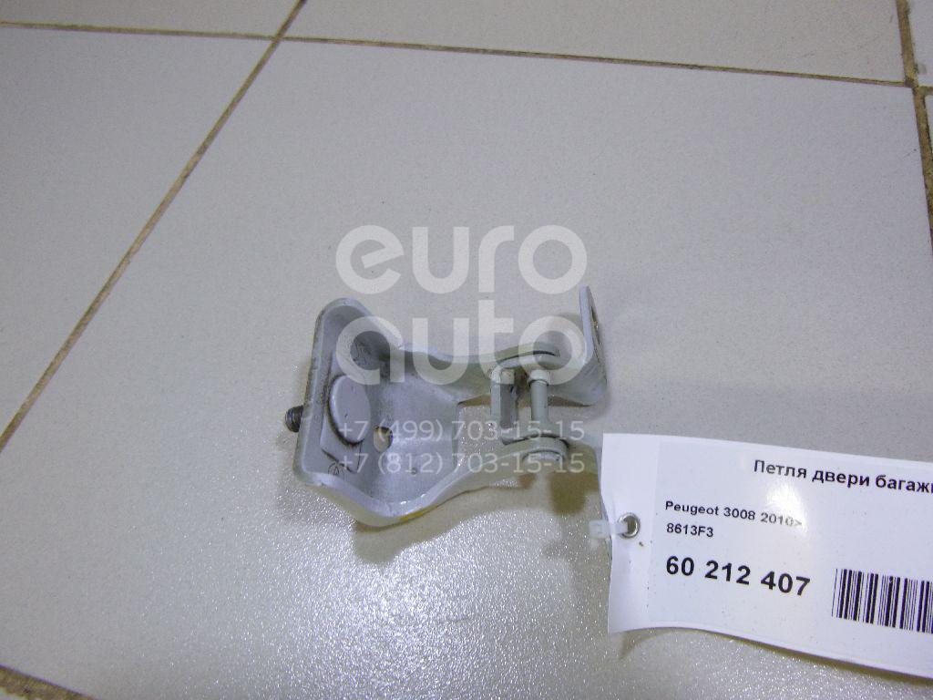 Купить Петля двери багажника Peugeot 3008 2010-; (8613F3)