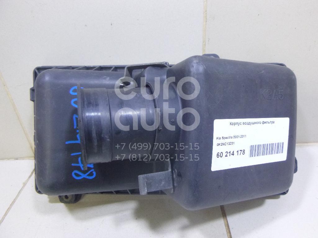 Купить Корпус воздушного фильтра Kia Spectra 2001-2011; (0K2NC13Z01)