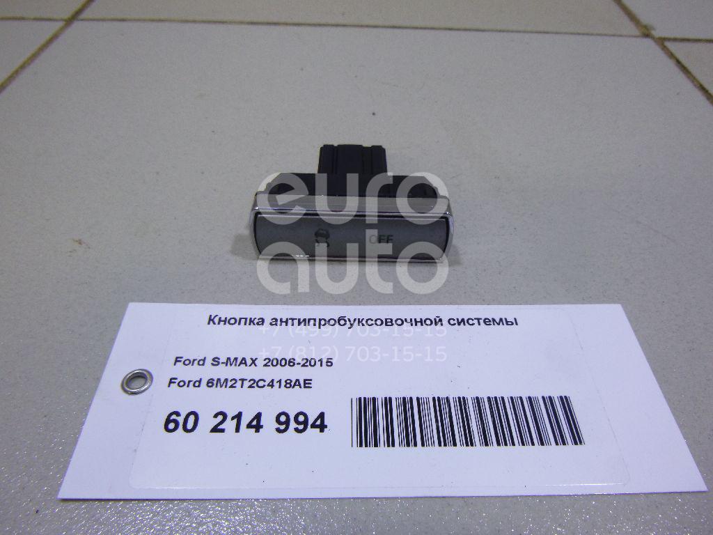 Купить Кнопка антипробуксовочной системы Ford S-MAX 2006-2015; (6M2T2C418AE)