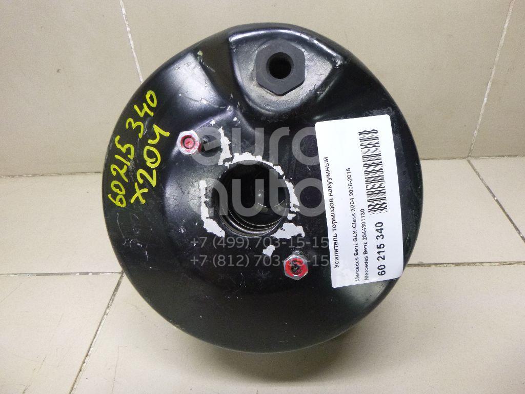 Купить Усилитель тормозов вакуумный Mercedes Benz GLK-Class X204 2008-2015; (2044301130)