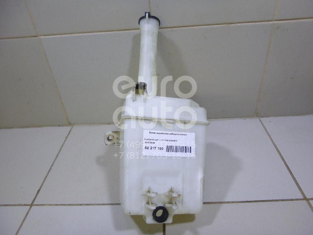 Купить Бачок омывателя лобового стекла Hyundai Accent II (+ТАГАЗ) 2000-2012; (9862025100)