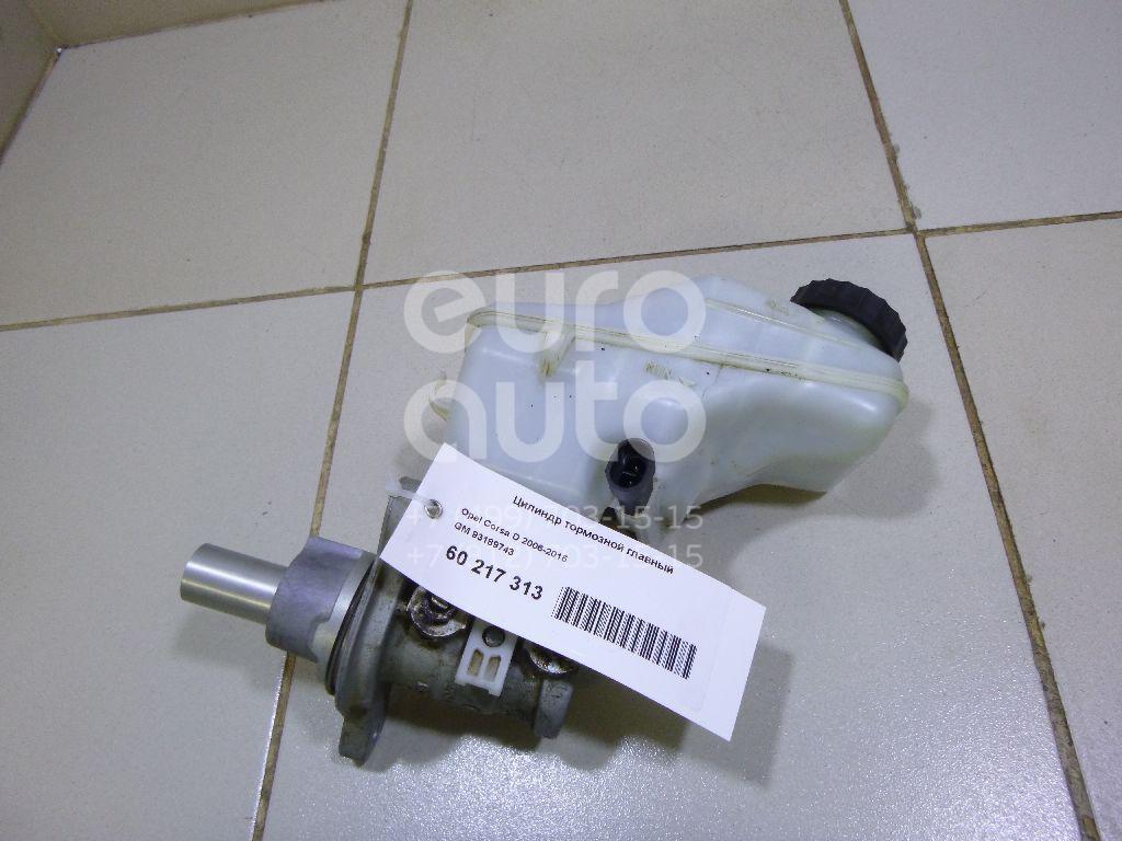 Купить Цилиндр тормозной главный Opel Corsa D 2006-2015; (93189743)