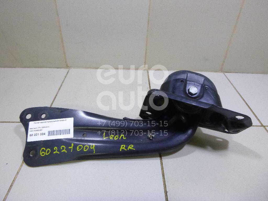 Купить Рычаг задний продольный правый Seat Leon (1P1) 2005-2013; (1K0505226H)