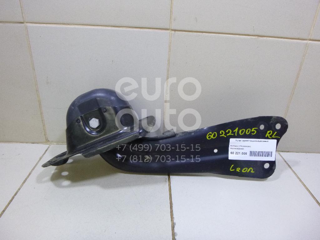 Купить Рычаг задний продольный левый Seat Leon (1P1) 2005-2013; (1K0505225H)