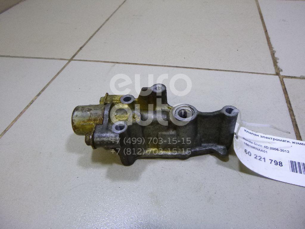 Купить Клапан электромагн. изменения фаз ГРМ Honda Civic 4D 2006-2012; (15810RNAA01)
