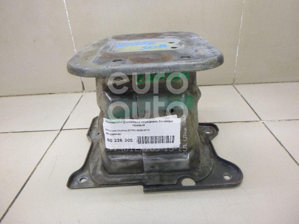 Купить Кронштейн усилителя переднего бампера правый Chevrolet Captiva (C100) 2006-2010; (20995451)