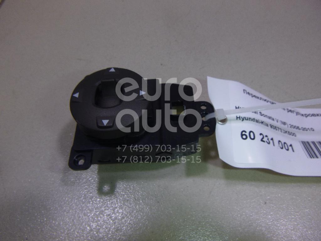 Переключатель регулировки зеркала Hyundai Sonata V (NF) 2005-2010; (935733K500)  - купить со скидкой