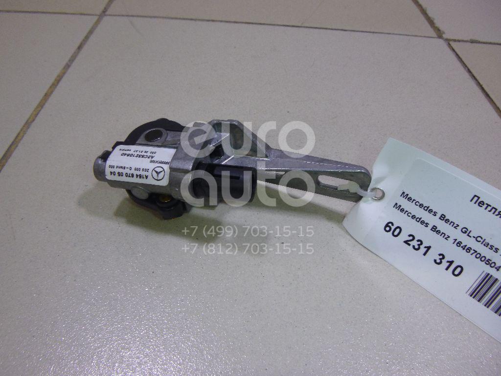 Петля заднего стекла Mercedes Benz GL-Class X164 2006-2012; (1646700504)  - купить со скидкой