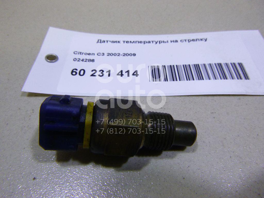 Датчик температуры на стрелку Citroen C3 2002-2009; (024286)  - купить со скидкой
