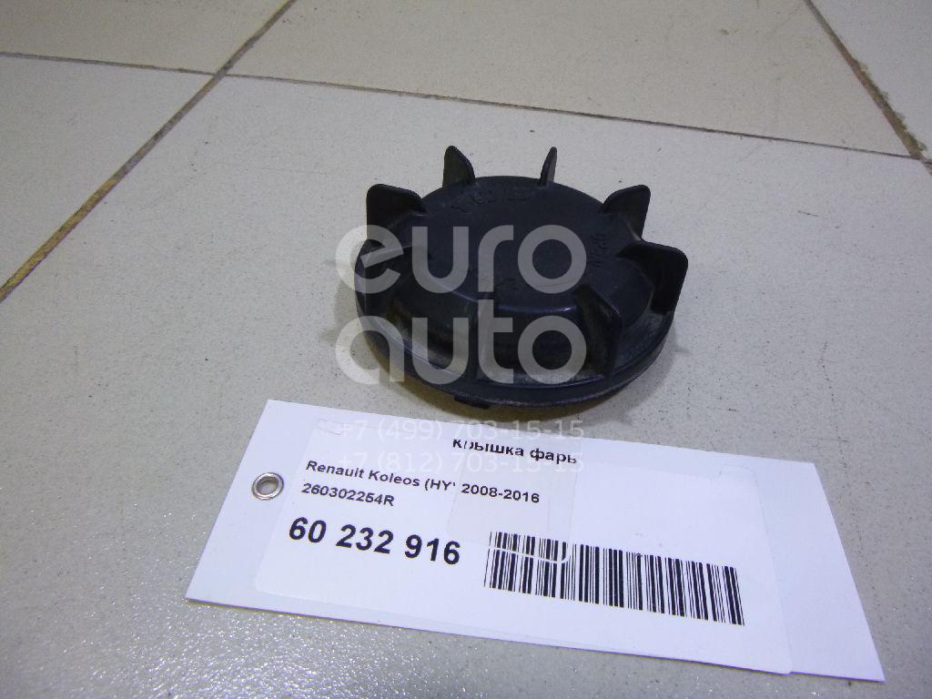 Купить Крышка фары Renault Koleos (HY) 2008-2016; (260302254R)