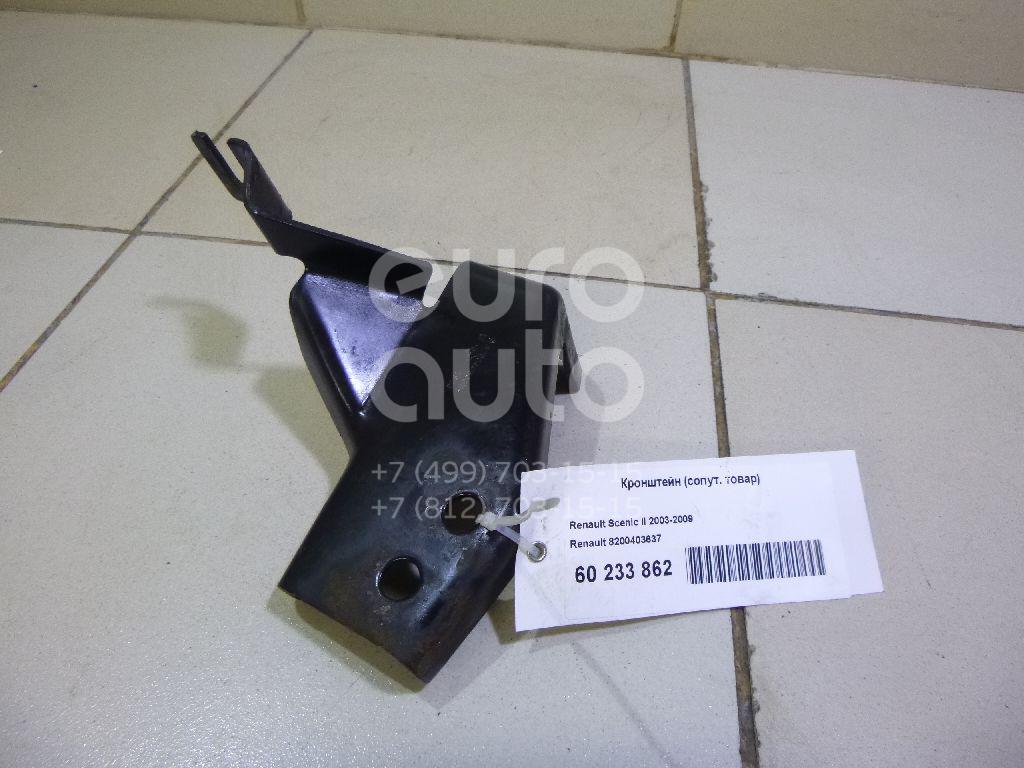 Купить Кронштейн (сопут. товар) Renault Scenic II 2003-2009; (8200403637)