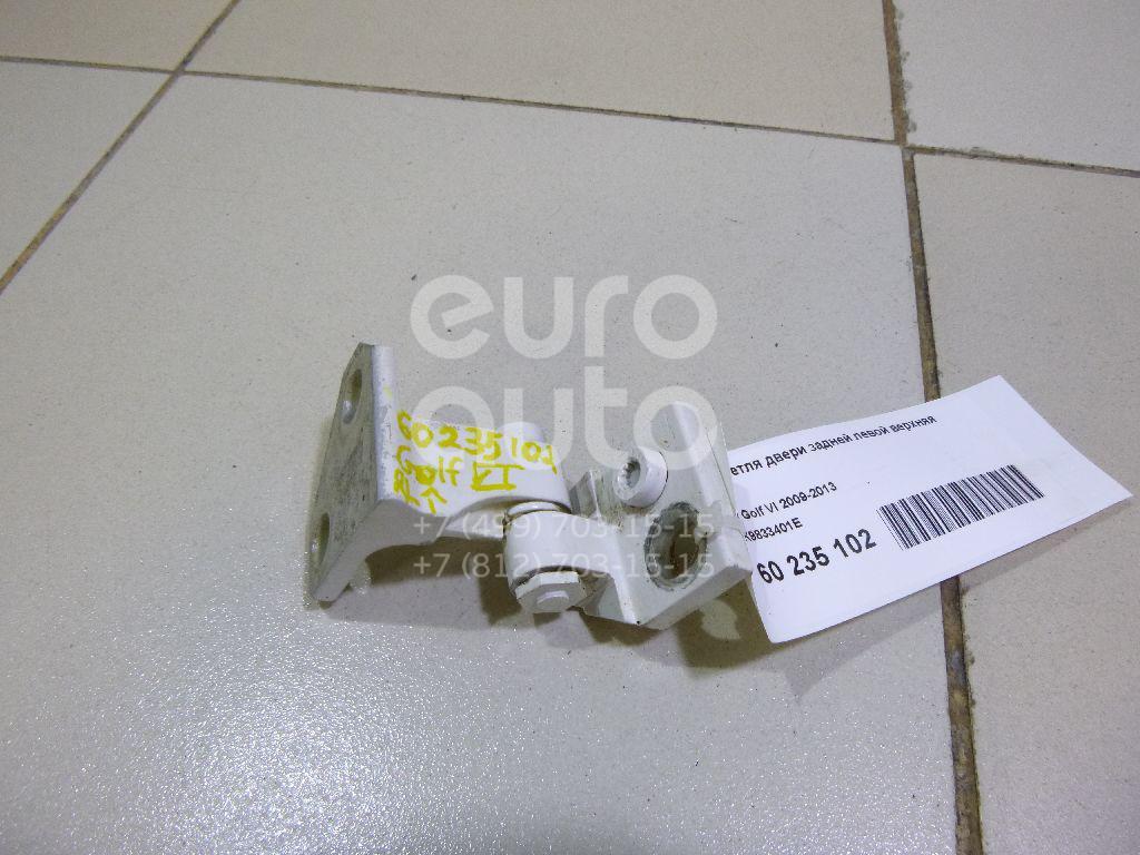 Купить Петля двери задней левой верхняя VW Golf VI 2009-2013; (1K9833401E)