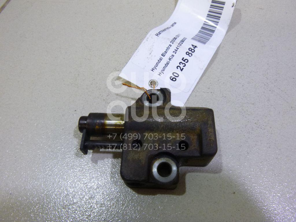 Купить Натяжитель цепи Hyundai Elantra 2006-2011; (244102B000)