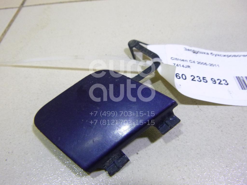Купить Заглушка буксировочного крюка Citroen C4 2005-2011; (7414JR)